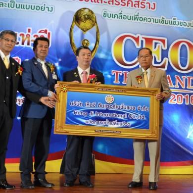 รวมภาพกิจกรรม รับรางวัล CEO THAILAND AWARDS 2016