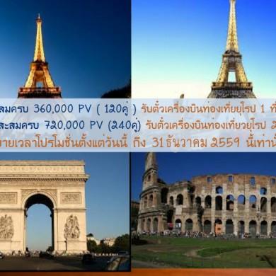 เหิงจีฯ พาคุณลัดฟ้าท่องเที่ยวยุโรป