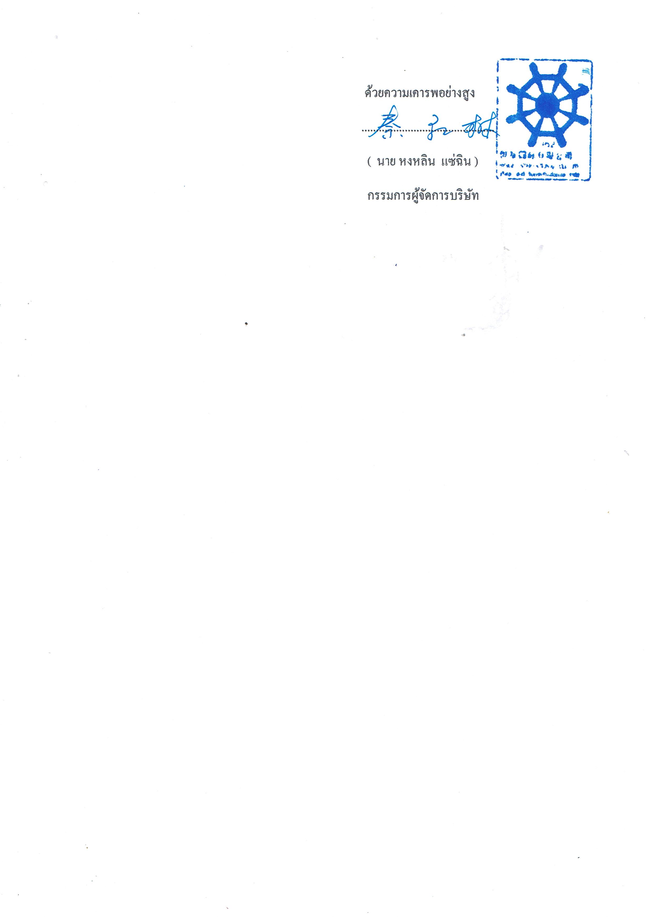 CCI11102559_0001