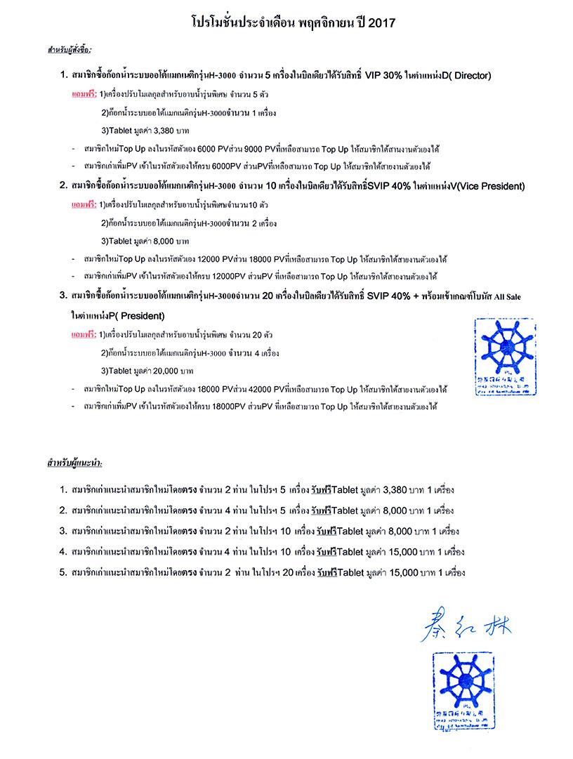 lab test water hengji1